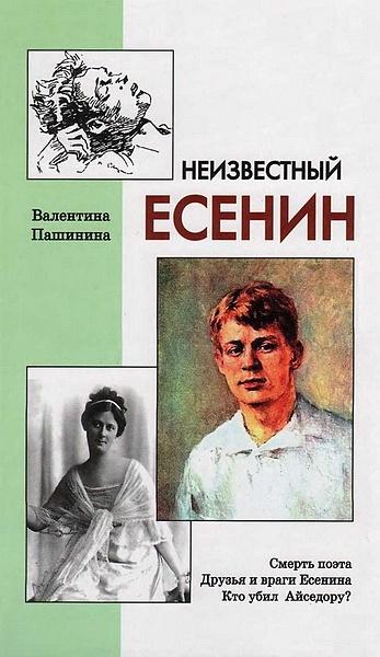 Неизвестный Есенин