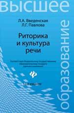 Риторика и культура речи. \твердая \2012