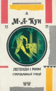 Легенди і міфи Давньої Греції \1993-Тернопіль