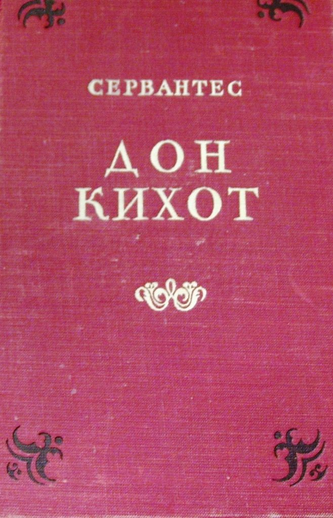 Дон Кихот 2тт \красный-1951\отлич.сост.