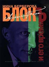 Александр Блок и его время. Биография \Серия: Литературные биографии