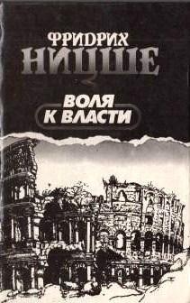 Воля к власти \REFL-book-1994