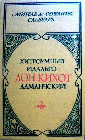 Дон Кихот 2тт \ желтый-1979 с илл. Гюстава Доре