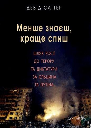 Менше знаєш, краще спиш. Шлях Росії до терору та диктатури за Єльцина і Путіна