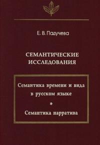 Семантические исследования. Семантика времени и вида в русском языке. Семантика нарратива
