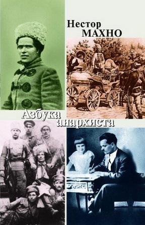 Азбука анархиста \ПРОЗАиК-2013
