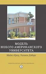 Модель Нового американского университета