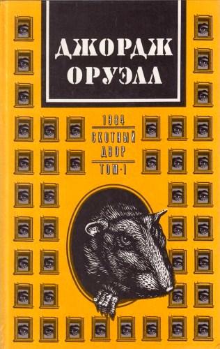 1984, Скотный двор, Эссе, Статьи, Рецензии \2тома