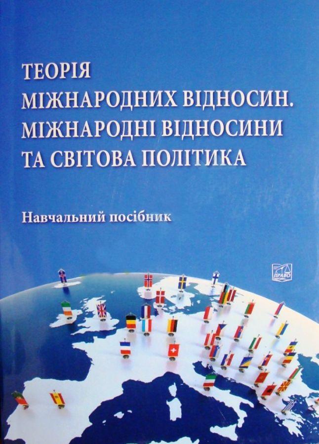 Теорія міжнародних відносин. Міжнародні відносини та світова політика
