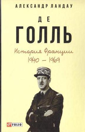 Де Голль. История Франции,1940-1969 гг.