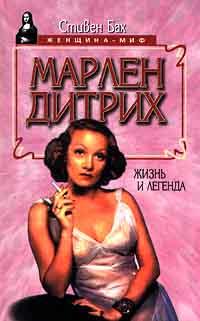 Марлен Дитрих. Жизнь и легенда \Серия: Женщина-миф