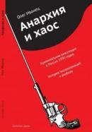 Анархия и хаос: Криминальная революция в России 1990 годов. История экспроприаций и разбоев