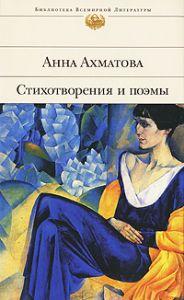 Стихотворения и поэмы. \Ахматова \Эксмо-БВЛ\+проза+воспомин.