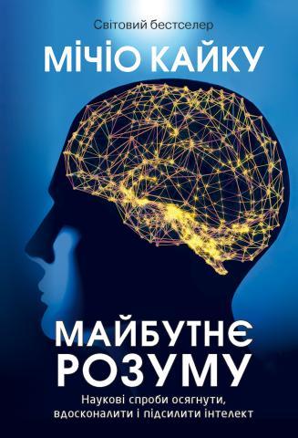 Майбутнє розуму