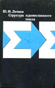 Структура художественного текста. \серия: Семиотические исследования по теории искусства