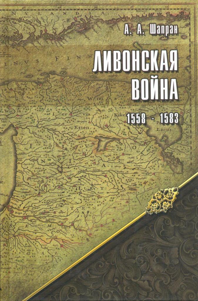 Ливонская война 1558 - 1583