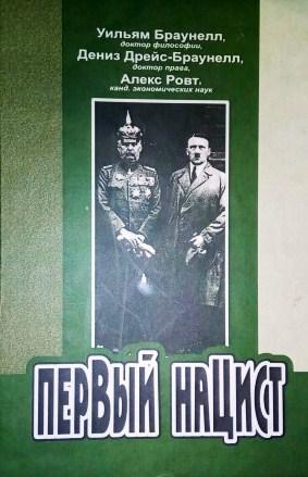 Первый нацист \Жизнь генерала Людендорфа \тираж 100шт.