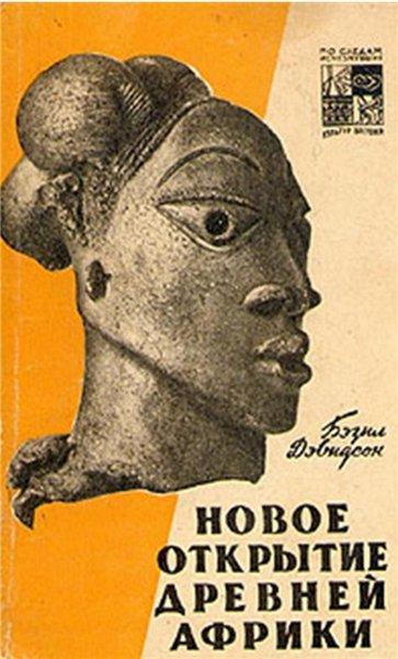Новое открытие древней Африки