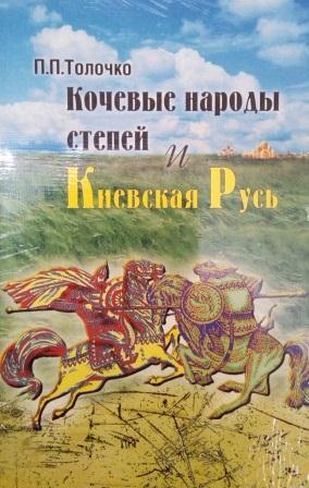 Кочевые народы степей и Киевская Русь \Абрис