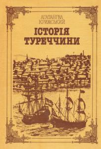 Історія Туреччини: звідки почалася Османська держава, як вона зростала й розвивалася і як досягла апогею своєї слави й могутності