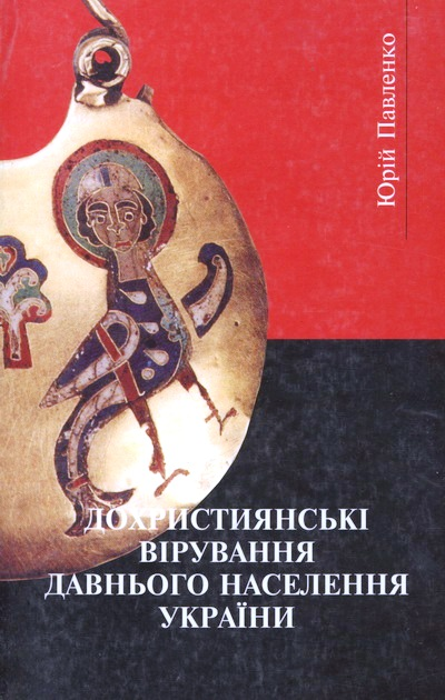 Дохристиянські вірування давнього населення України \підкреслення