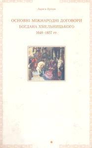 Основні міжнародні договори Богдана Хмельницького 1648-1657 рр.