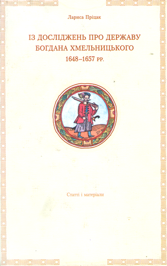 Із досліджень про державу Богдана Хмельницького