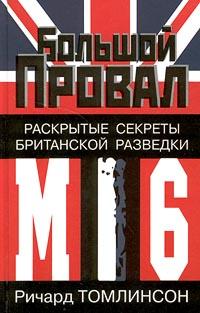Большой провал. Раскрытые секреты британской разведки МИ-6.