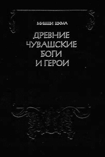 Древние чувашские боги и герои. Легенды и мифы Древней Чувашии \бол.формат, много иллюстр
