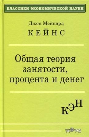 Общая теория занятости, процента и денег \зеленая, Гелиос