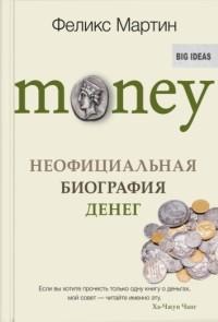 Money. Неофициальная биография денег \обл.