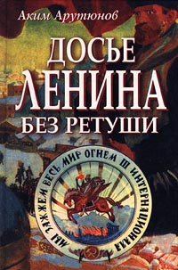Досье Ленина без ретуши