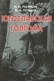 Югославская голгофа \есть цветные фото