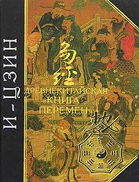 """И-Цзин: Древняя китайская """"Книга Перемен"""" \Антология мудрости"""