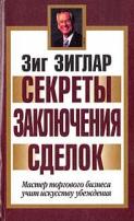 Секреты заключения сделок \Зиг Зиглар