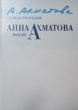 Стихотворения. Поезії. \параллельно на рус.и укр.\+переводы из Франко