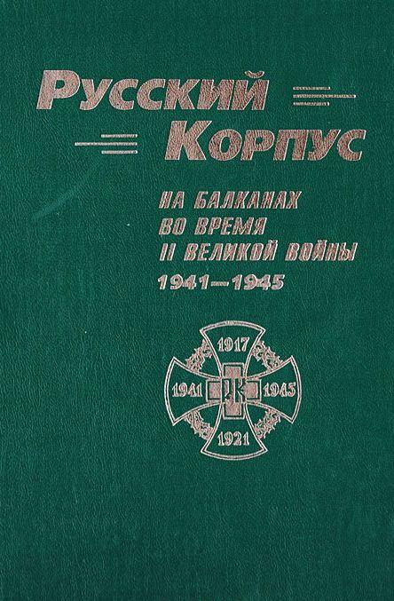 Русский корпус на Балканах во время II Великой войны. 1941-1945