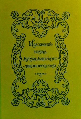 Изложение начал мусульманского законоведения. Репринтное издание 1850 г.