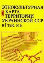 Этнокультурная карта территории Украинской ССР в I тыс. н. э. \Серия Археология