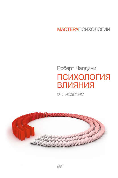 Психология влияния. 5-е изд. \Питер-16\белая\мягк.обл.\увелич.