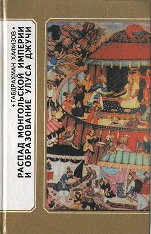 Распад Монгольской империи и образование Улуса Джучи.