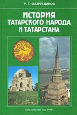 История татарского народа и Татарстана. Древность и средневековье