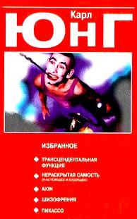 Избранное: Трансцендентальная функция; Нераскрытая самость; AION; Шизофрения; Пикассо \красная\Попурри