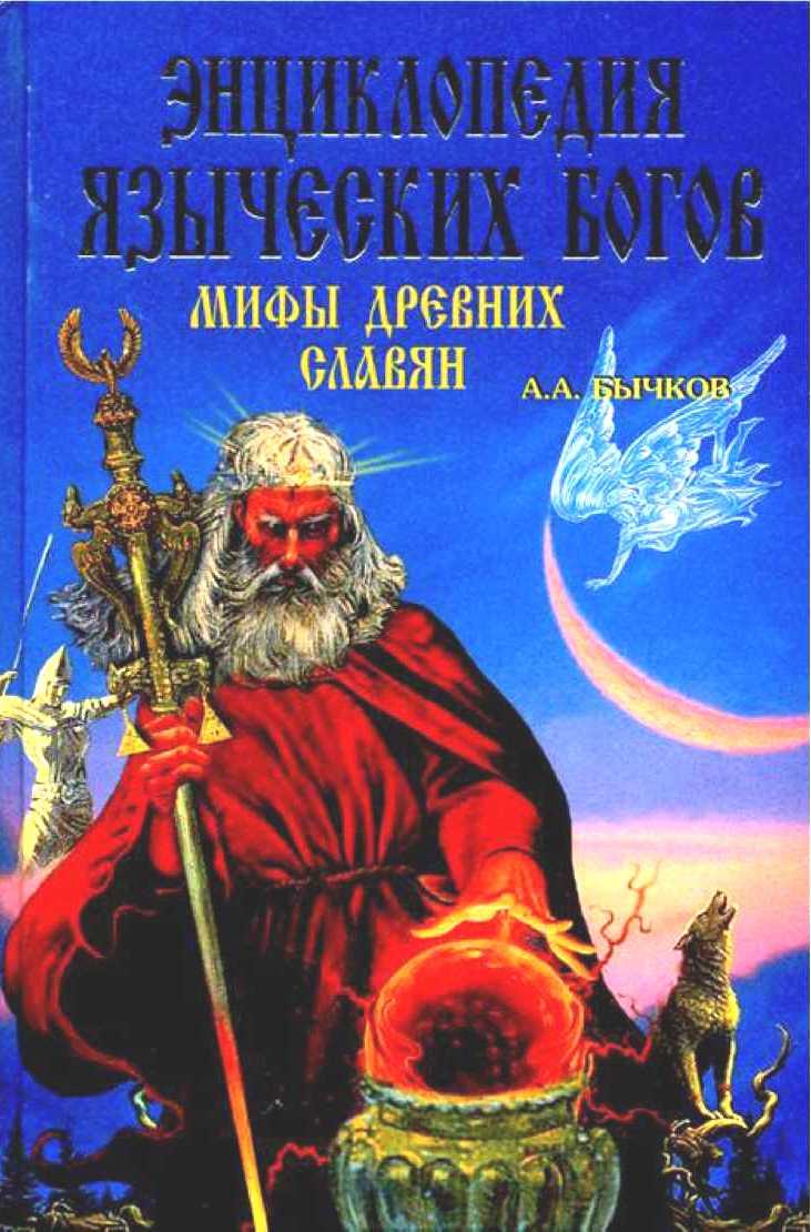 Энциклопедия языческих богов (мифы древних славян)
