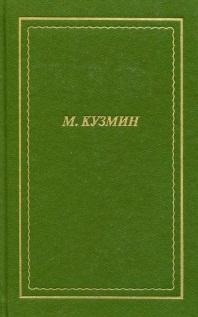 Стихотворения.\Михаил Кузмин \ НБП