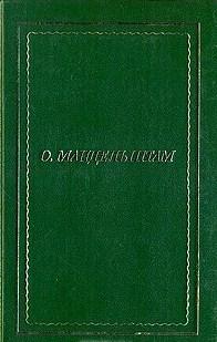 Полное собрание стихотворений.\Мандельштам \ НБП