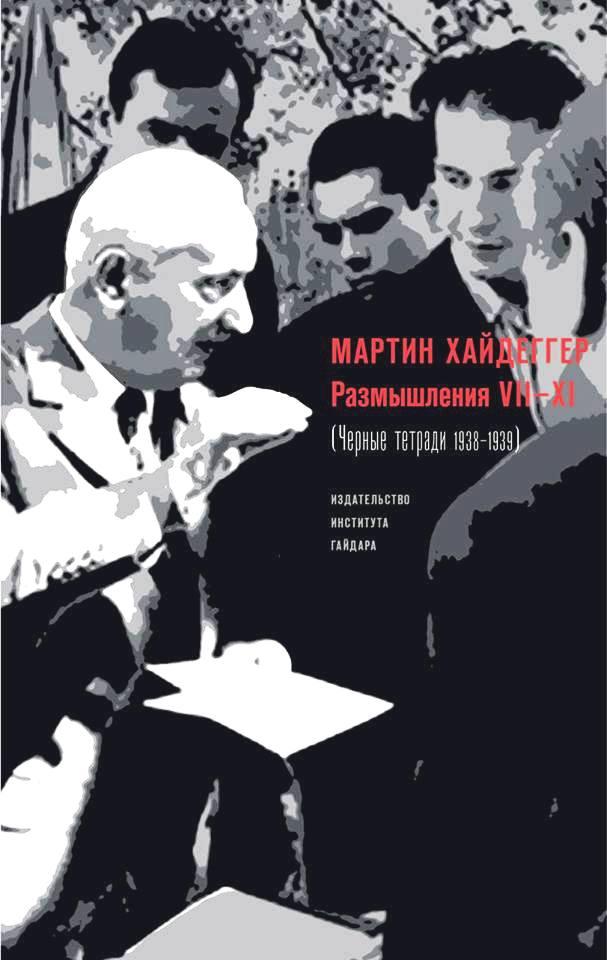 Размышления VII-XI (Чёрные тетради 1938-1939)