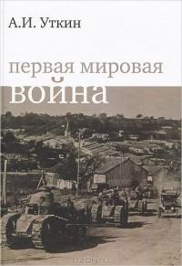 Первая мировая война \большая\2013
