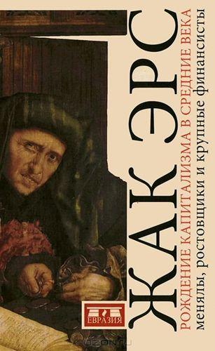 Рождение капитализма в средние века: менялы, ростовщики и крупные финансисты