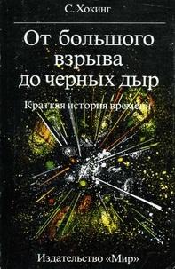 От большого взрыва до черных дыр: Краткая история времени \обл. Мир